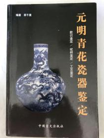 元明青花瓷器鉴定
