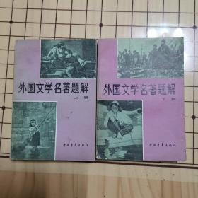 外国文学名著题解(上下)一版一印