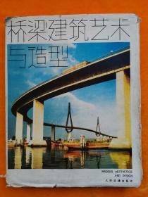 桥梁建筑艺术与造型