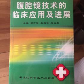 腹腔镜技术的临床应用及进展