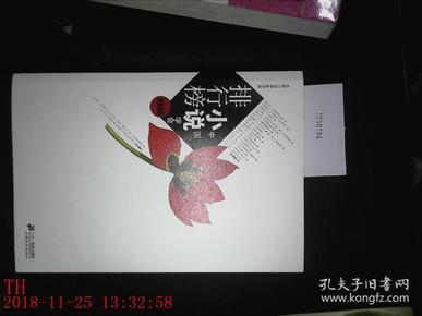 2019中国小说学会排行榜_2016中国小说学会排行榜