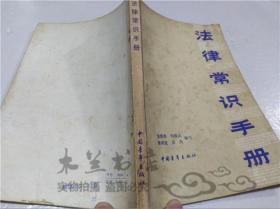 法律常识手册 金默生 刘歧山等 中国青年出版社 1982年6月 32开平装
