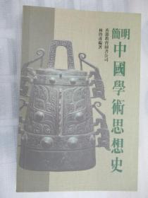 简明中国学术思想史