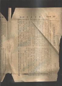 民国 《现代农民》杂志散页4页(第四卷第八期)