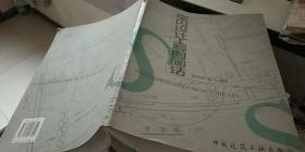 室内设计工程图画法