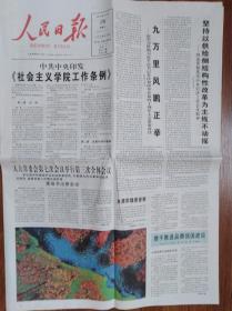人民日报【中共中央印发《社会主义学院工作条例》】