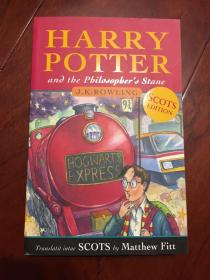 哈利波特与魔法石 苏格兰语平装老版经典儿童版封面Harry Potter and the Philosophers Stane: Harry Potter and the Philosophers Stone in Scots