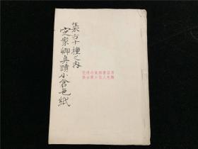 日本双钩本《集古十种之内定家卿真迹小仓色纸》1册全