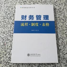 财务管理流程·制度·表格(赠送可下载电子资源)/财税频道管理书系