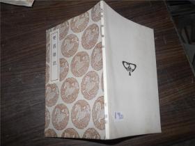 双溪杂记(丛书集成初编)中华民国二十五年初版