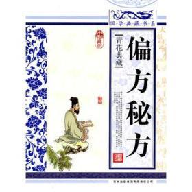 青花典藏:偏方秘方(珍藏版)