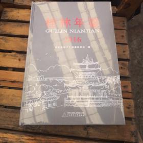 桂林年鉴 2016