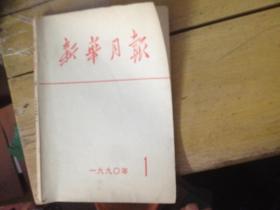 新华日报1990.1