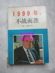 1999年:不战而胜——根据美国西蒙和舒斯特出版公司1988年英文译出