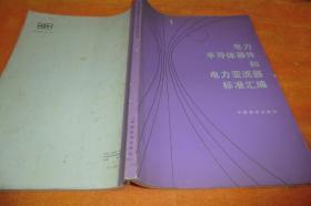 电力半导体器件和电力变流器标准汇编(1)