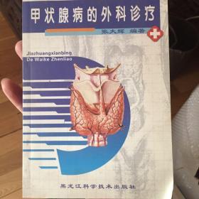 最新肿瘤疾病治疗手册