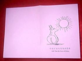 中国科学院院士裘维蕃(1912——)1997年手写贺年卡【名人贺卡收藏】