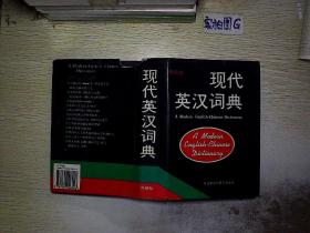 现代英汉词典......