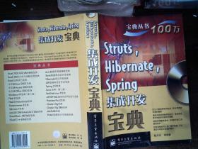 Struts Hibernate Spring集成开发宝典---