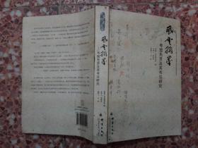 风云翰墨:粤盟先贤及其书法研究