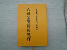 六祖法宝坛经浅释(32开竖版)1本