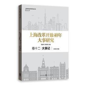 上海改革开放40年大事研究·卷十二·大事记