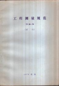 工程测量规范 TJ26-78(试行)