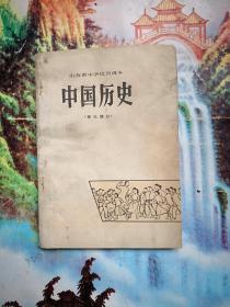 山西省中学试用课本,中国历史(现代部分)