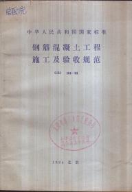 中华人民共和国国家标准 钢筋混凝土工程施工及验收规范 GBJ204-83(馆藏书)