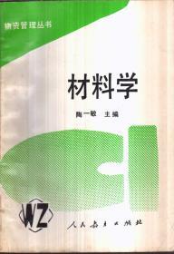 物资管理丛书 材料学