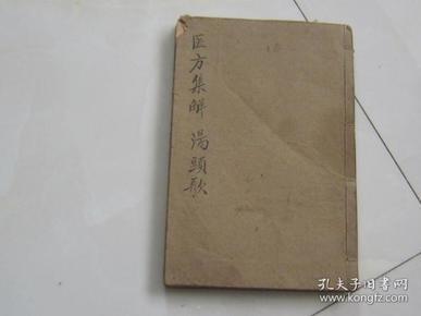 民国医书:医方集解.汤头歌共5本装订在一起(23卷大全套)少见医书