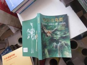 中国古鸟类  签赠本