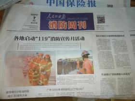 人民公安报——消防周刊(2018年11)