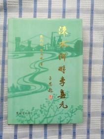 涑水河畔李春元