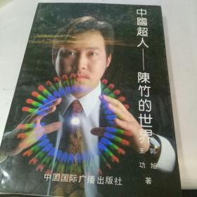中国超人: 陈竹的世界