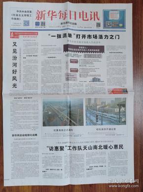 新华每日电讯【杭黄、哈牡高铁开通运营】