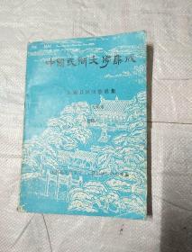 中国民间文学集成——无锡县民间歌谣集【上】