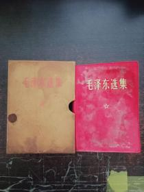 毛泽东选集(合订一卷本)函套、书内均有林题  【书品看图】