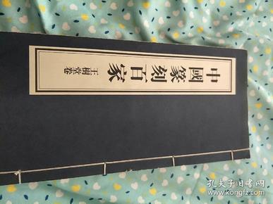 中国篆刻百家,王树堂卷,喜欢可以谈价