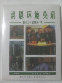 洪恩环境英语  中高级篇(第7、8、9三册)  921