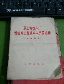 从上海机床厂看培养工程技术人员的道路调查报告