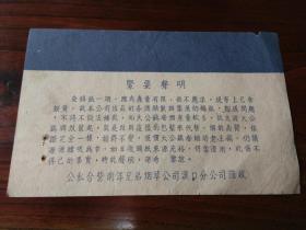 """解放初期公私合营南洋兄弟烟草公司汉口分公司""""紧要声明""""一份(关于大公鸡香烟包装锡纸缺货问题),品好包快递。"""