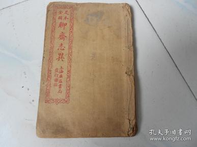 民国《足本全图-聊斋志异》(卷15)
