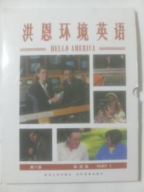 洪恩环境英语  高级篇(第10.11.12三册)  921
