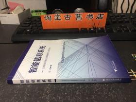 智能信息系统:以关联知识优化数据建模的方法和实践
