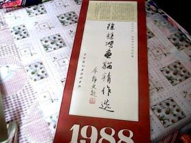 1988年挂历:徐悲鸿画猫精作选  13张全  品佳 【6】