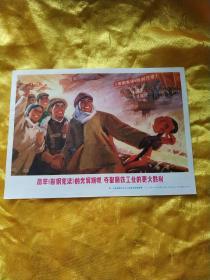 32开文革宣传画: 高举鞍钢宪法的光辉旗帜夺取钢铁工业的更大胜利