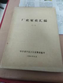 厂史家史汇编(一)