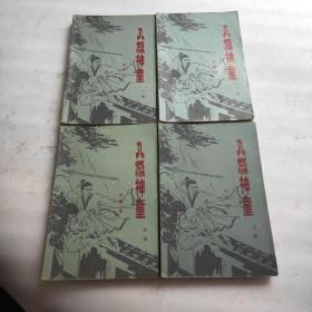 八极神童(全四册)