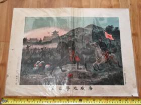 明治28年(18*5年)甲午战争海城攻击图